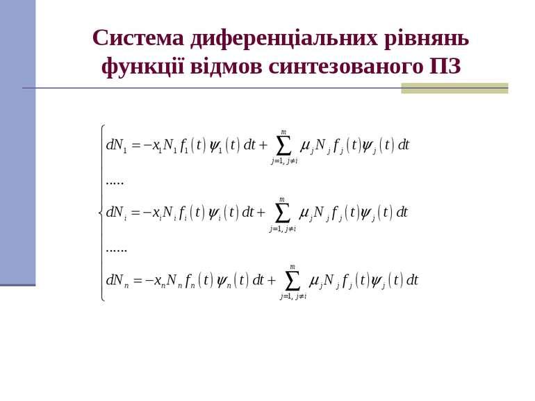 Система диференціальних рівнянь функції відмов синтезованого ПЗ
