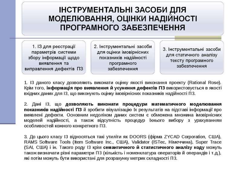 1. ІЗ даного класу дозволяють виконати оцінку якості виконання проекту (Ratіo...