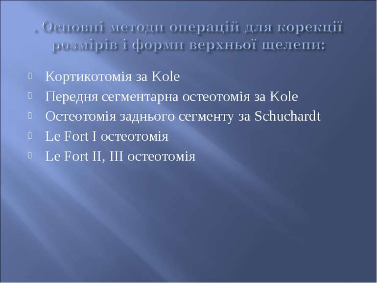 Кортикотомія за Kole Передня сегментарна остеотомія за Kole Остеотомія задньо...