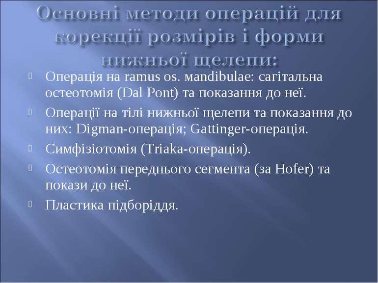 Операція на ramus os. мandibulae: сагітальна остеотомія (Dal Pont) та показан...