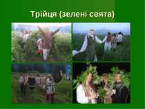 Трійця (зелені свята)