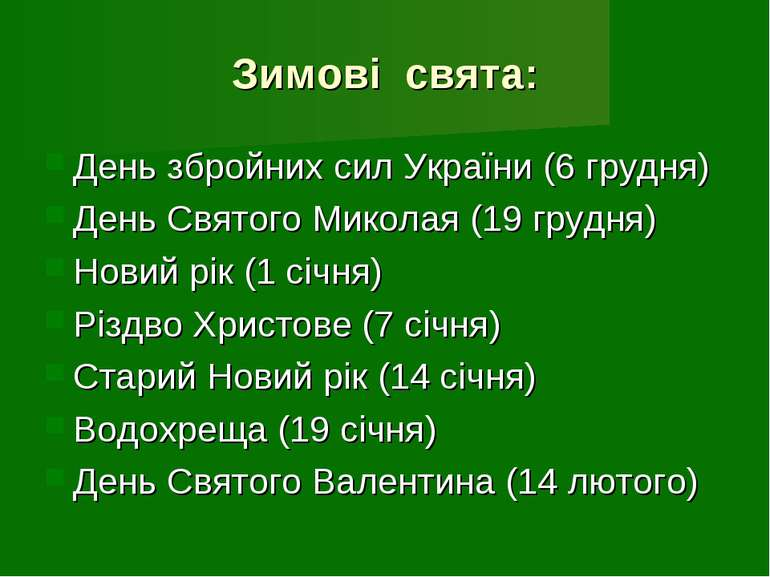 Зимові свята: День збройних сил України (6 грудня) День Святого Миколая (19 г...