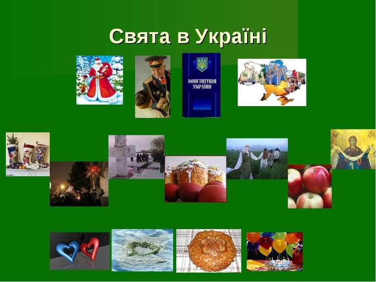 Свята в Україні