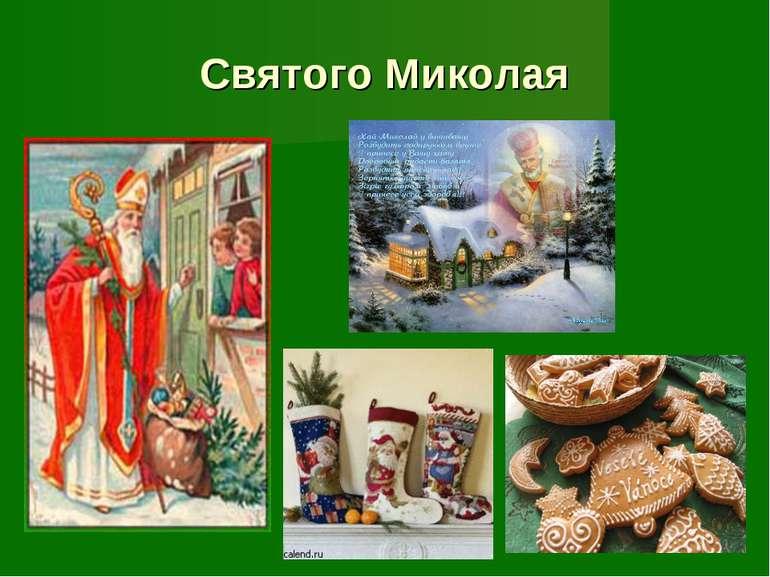 Святого Миколая