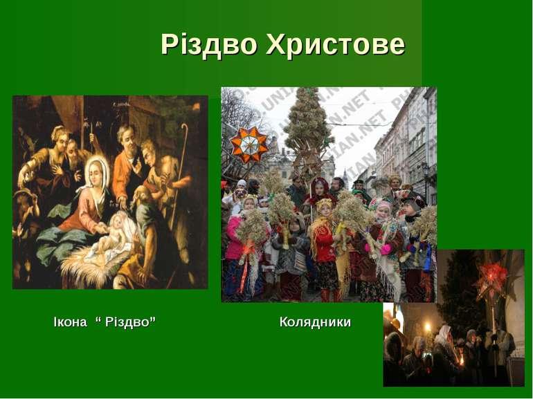 """Різдво Христове Ікона """" Різдво"""" Колядники"""