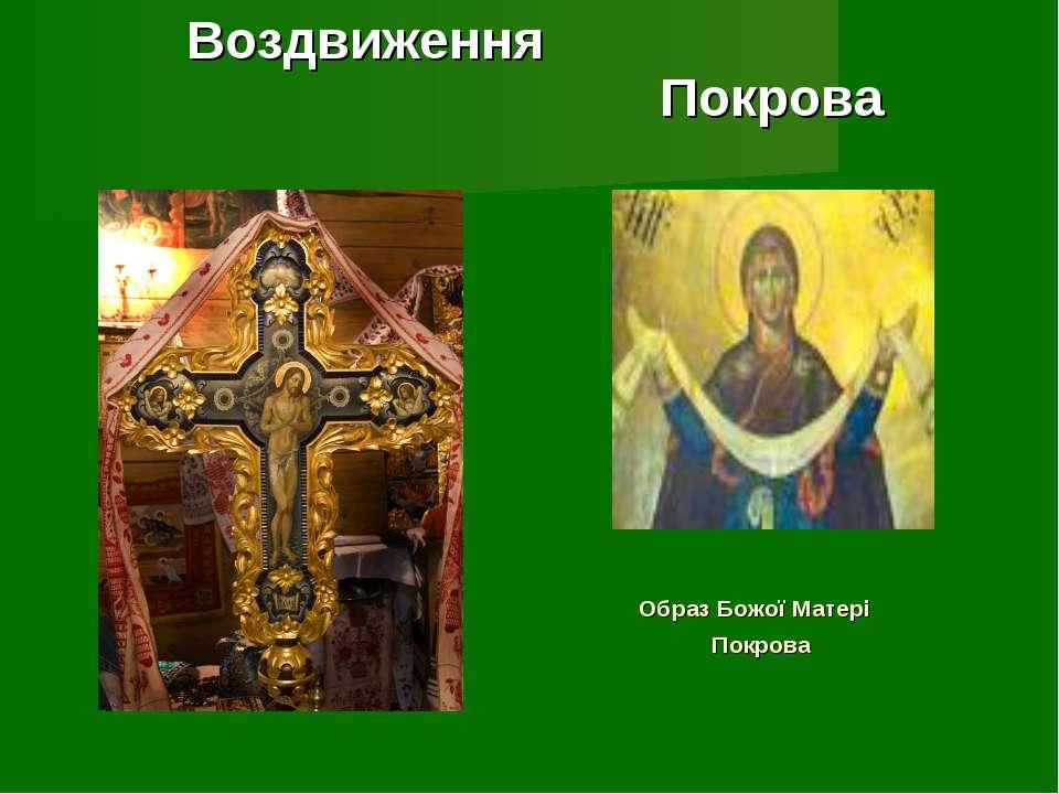 Образ Божої Матері Покрова Воздвиження Покрова