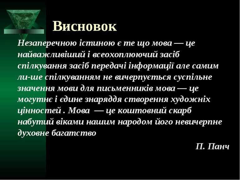 Висновок Незаперечною істиною є те що мова — це найважливіший і всеохоплюючий...