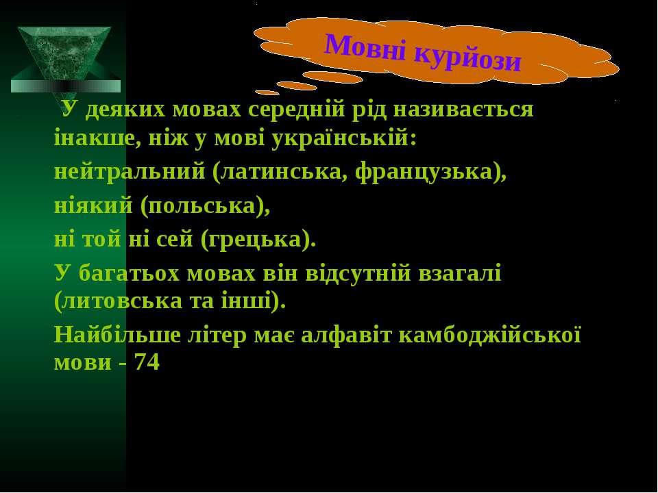 У деяких мовах середній рід називається інакше, ніж у мові українській: нейтр...