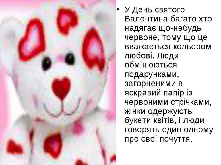 У День святого Валентина багато хто надягає що-небудь червоне, тому що це вва...