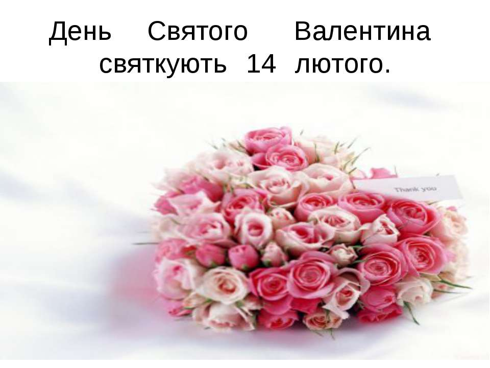 День Святого Валентина святкують 14 лютого.