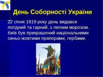 День Соборності України 22 січня 1919 року день видався погідний та гарний, з...
