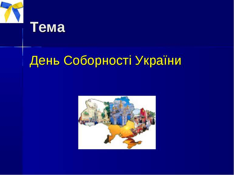 Тема День Соборності України