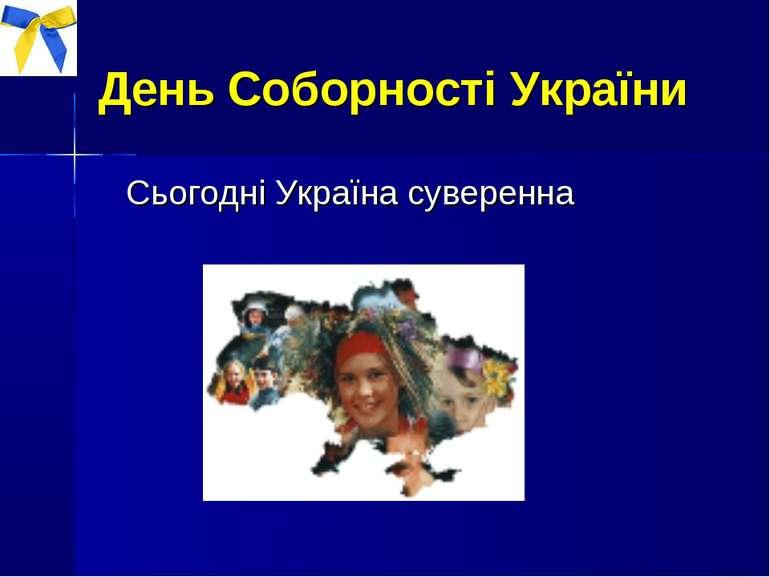 День Соборності України Сьогодні Україна суверенна