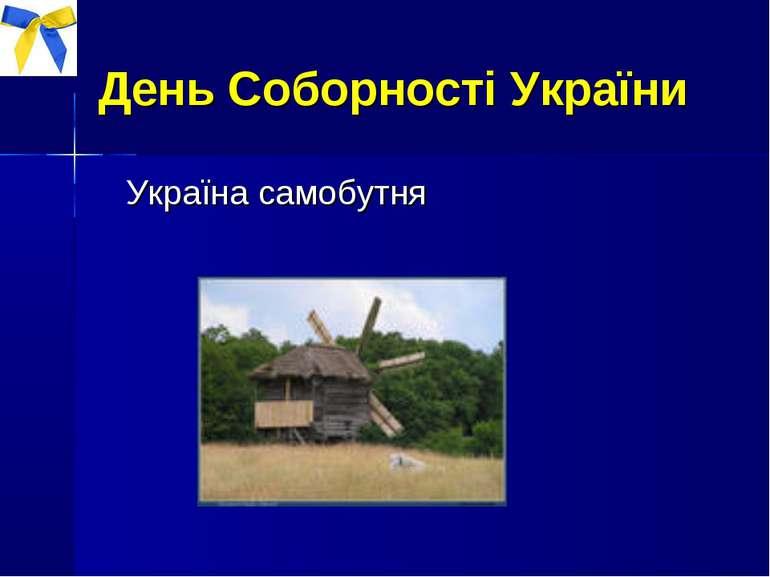 День Соборності України Україна самобутня