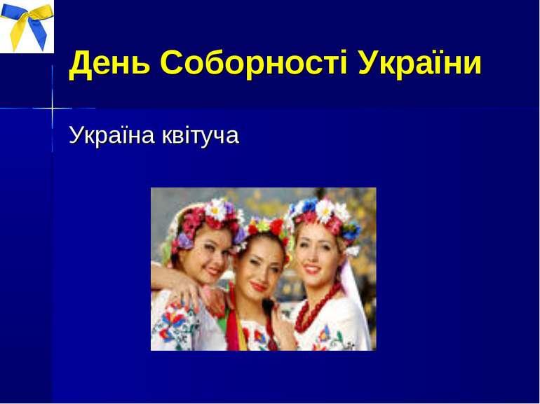 День Соборності України Україна квітуча