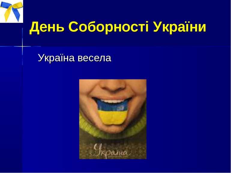 День Соборності України Україна весела
