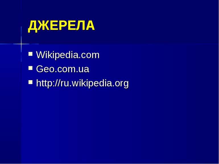 ДЖЕРЕЛА Wikipedia.com Geo.com.ua http://ru.wikipedia.org