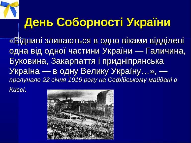 День Соборності України «Віднині зливаються в одно віками відділені одна від ...