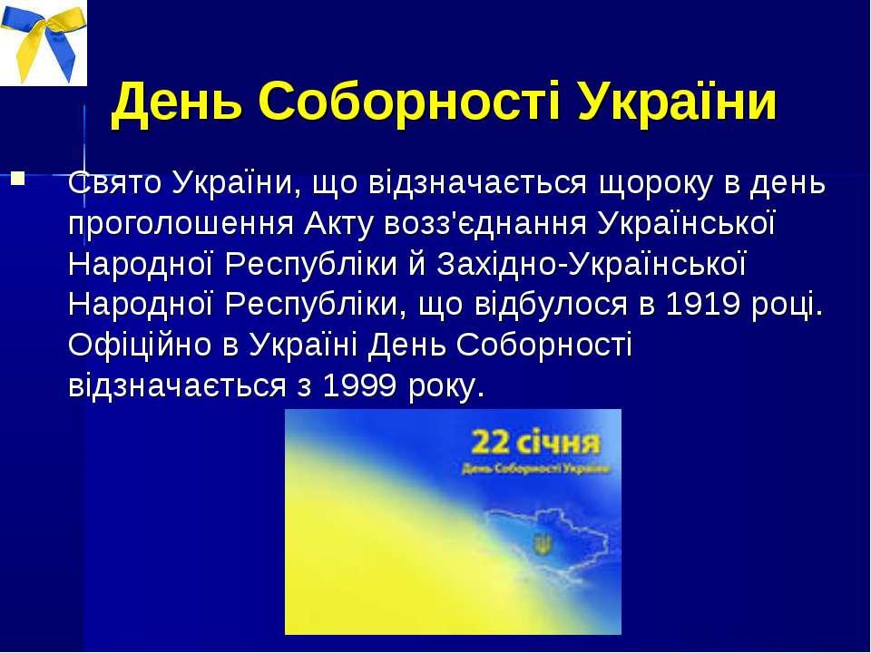 День Соборності України Свято України, що відзначається щороку в день проголо...