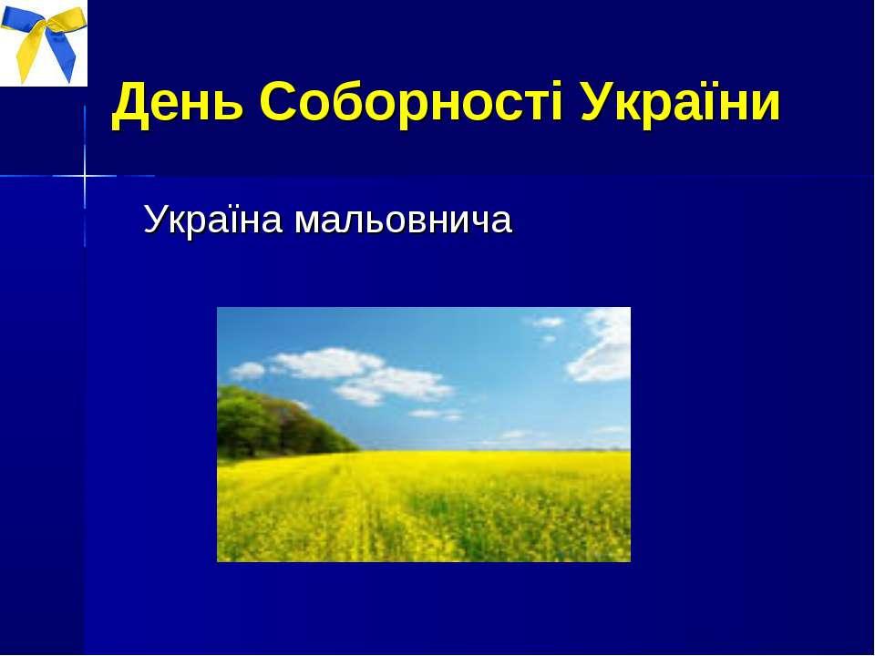 День Соборності України Україна мальовнича