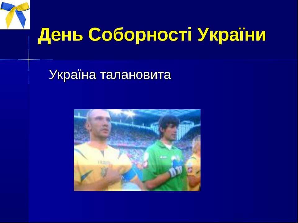 День Соборності України Україна талановита