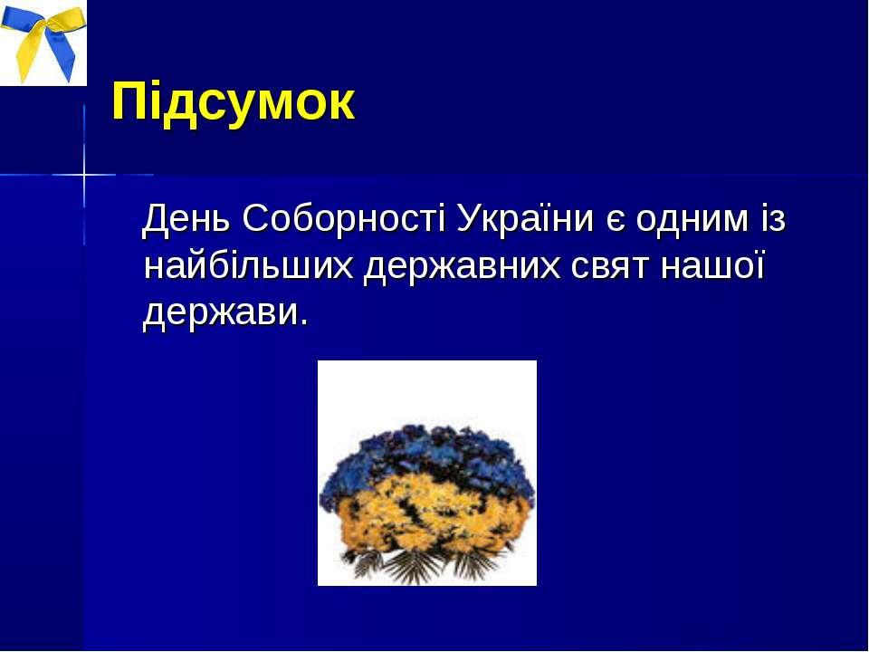 Підсумок День Соборності України є одним із найбільших державних свят нашої д...