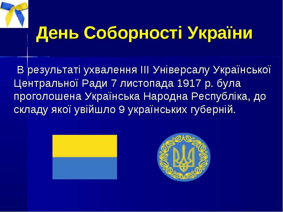 День Соборності України В результаті ухвалення ІІІ Універсалу Української Цен...