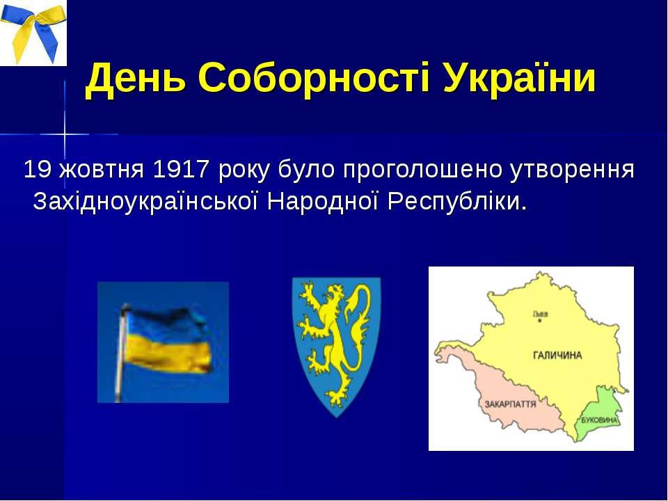 День Соборності України 19 жовтня 1917 року було проголошено утворення Західн...