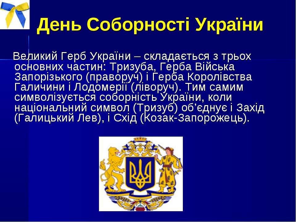Великий Герб України – складається з трьох основних частин: Тризуба, Герба Ві...