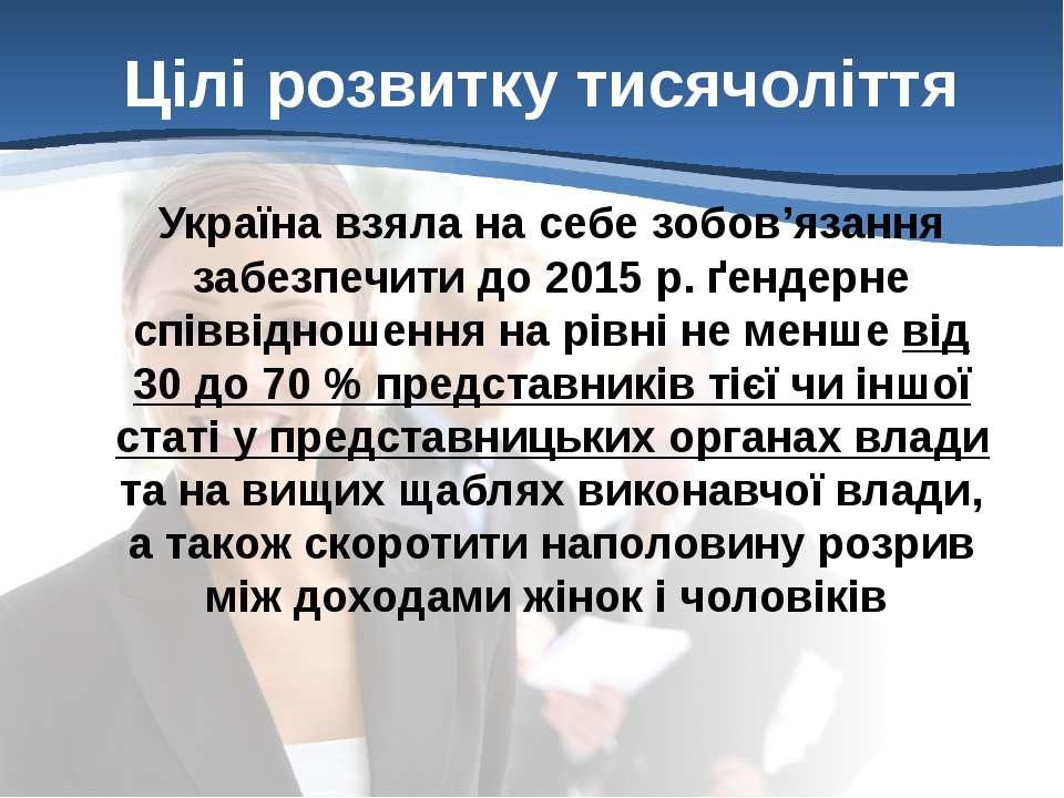 Цілі розвитку тисячоліття Україна взяла на себе зобов'язання забезпечити до 2...