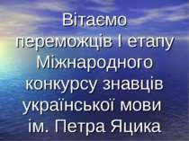 Вітаємо переможців І етапу Міжнародного конкурсу знавців української мови ім....