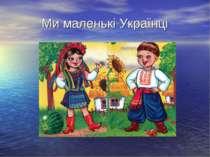 Ми маленькі Українці