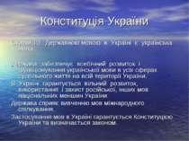 Конституція України Стаття 10. Державною мовою в Україні є українська мова. Д...