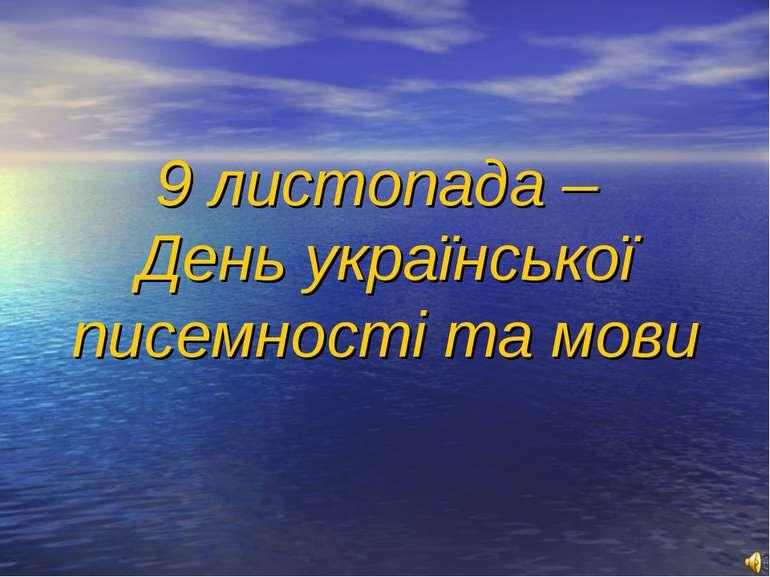 День української писемності та мови 9 листопада –
