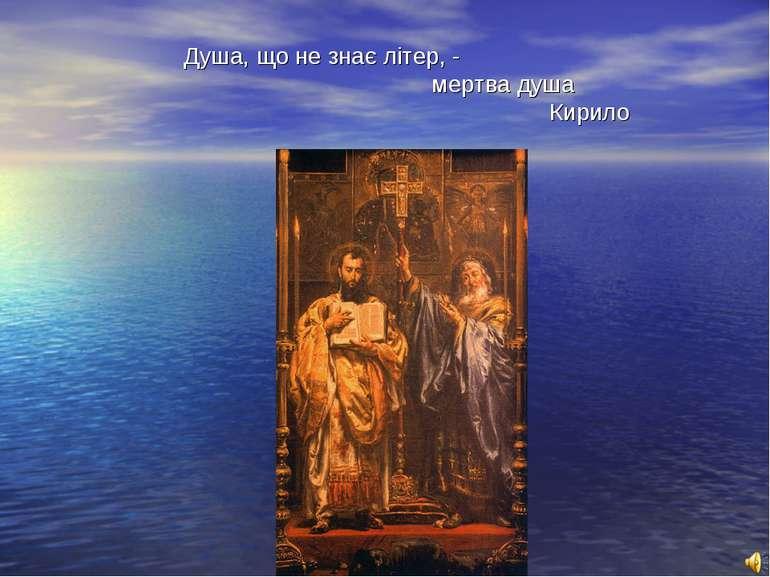 Душа, що не знає літер, - мертва душа Кирило