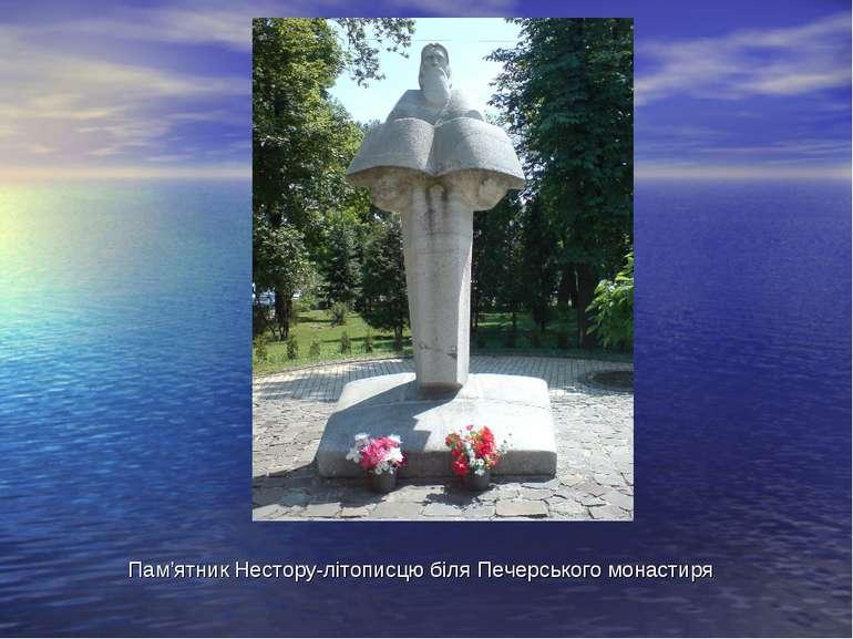 Пам'ятник Нестору-літописцю біля Печерського монастиря