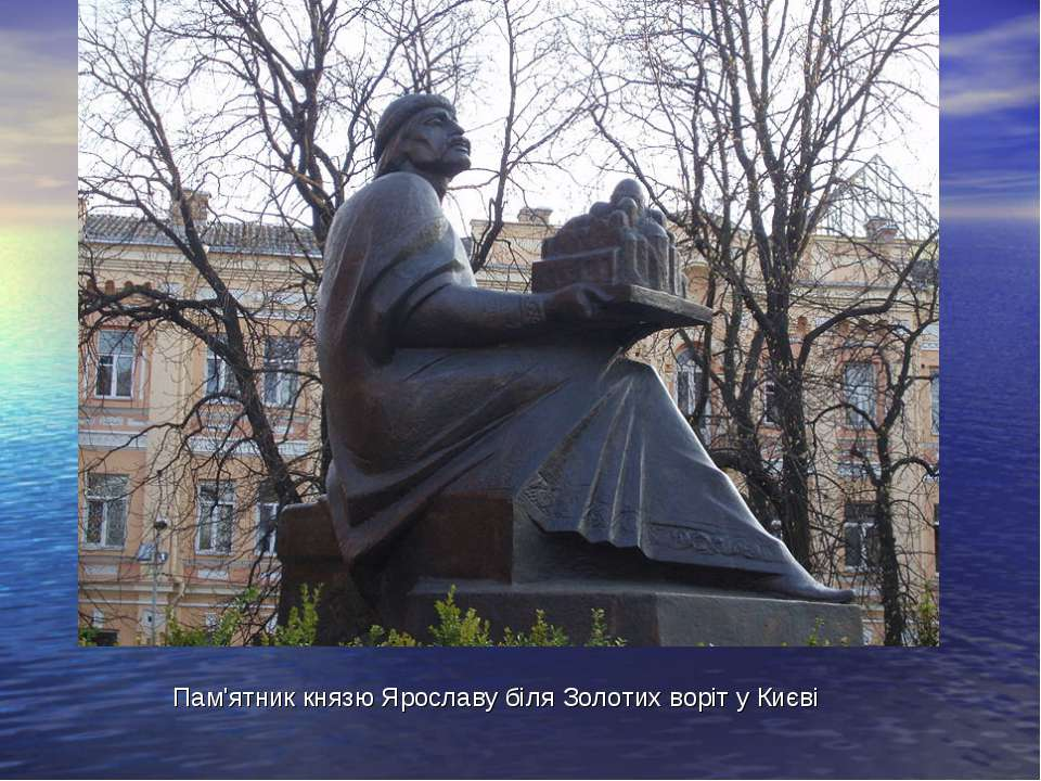 Пам'ятник князю Ярославу біля Золотих воріт у Києві