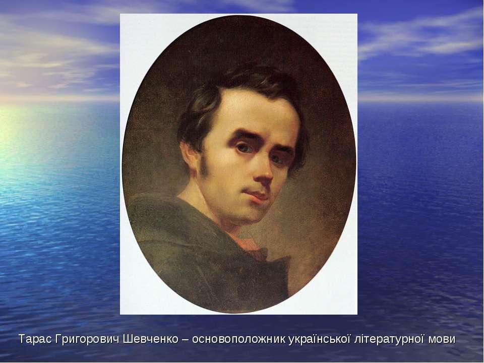 Тарас Григорович Шевченко – основоположник української літературної мови