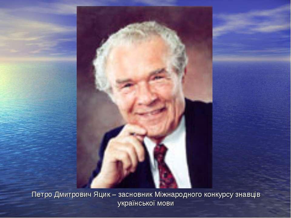 Петро Дмитрович Яцик – засновник Міжнародного конкурсу знавців української мови