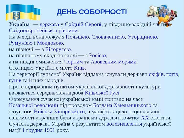ДЕНЬ СОБОРНОСТІ Україна—державауСхідній Європі, у південно-західній част...