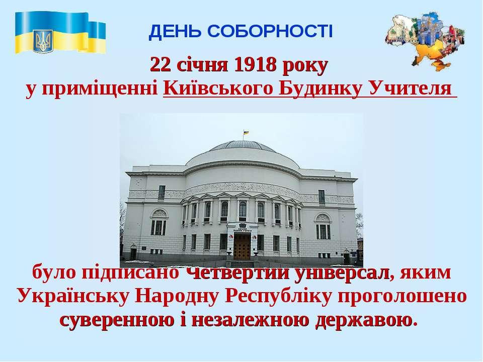 ДЕНЬ СОБОРНОСТІ 22 січня 1918 року у приміщенні Київського Будинку Учителя бу...