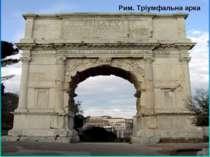 Рим. Тріумфальна арка