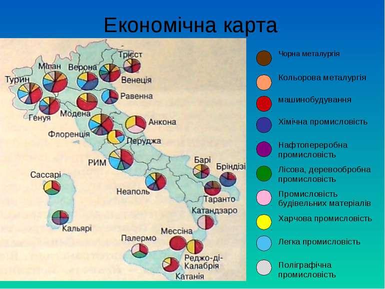 Економічна карта Чорна металургія Кольорова металургія машинобудування Хімічн...