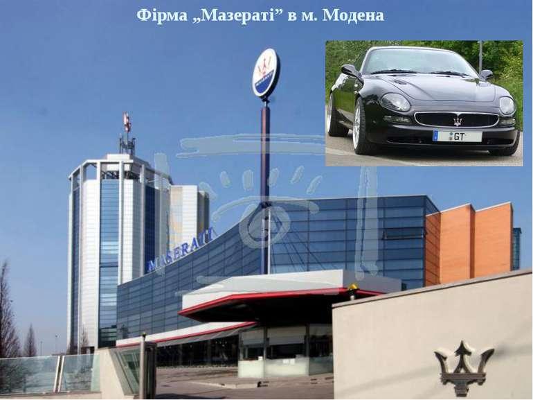"""Фірма """"Мазераті"""" в м. Модена"""