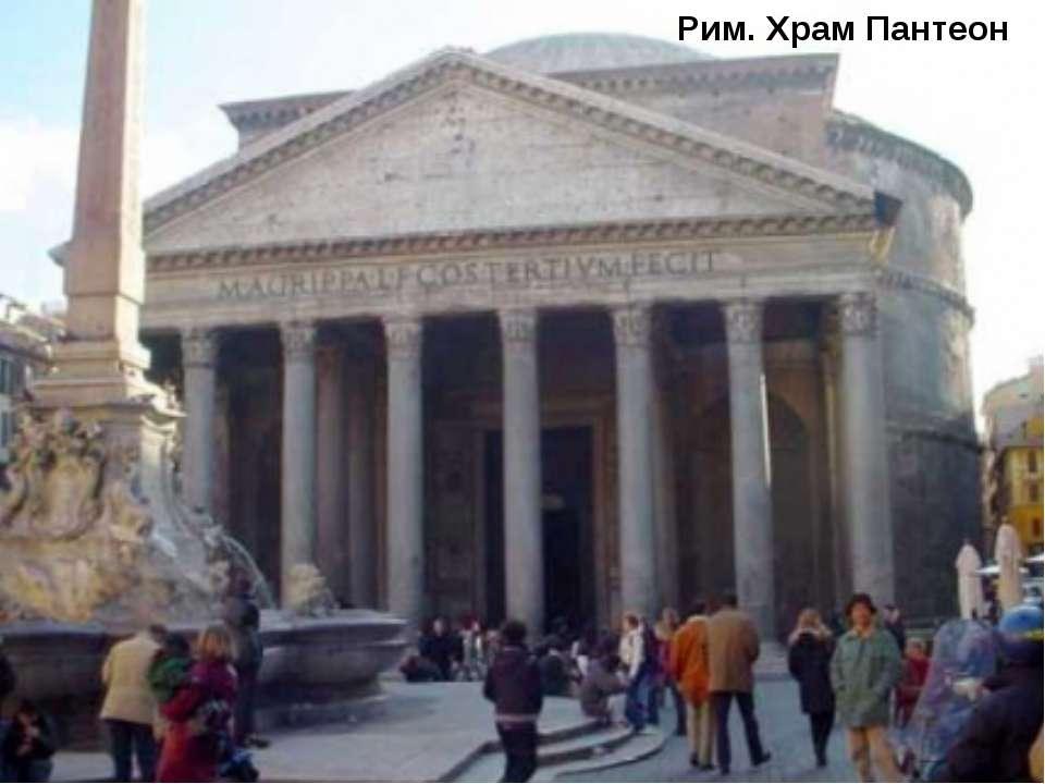 Рим. Храм Пантеон