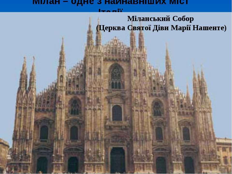 Мілан – одне з найнавніших міст Італії Міланський Собор (Церква Святої Діви М...