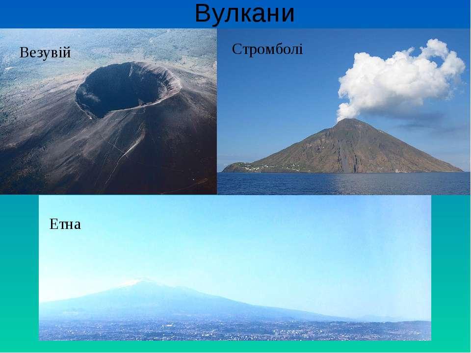 Вулкани Везувій Стромболі Етна