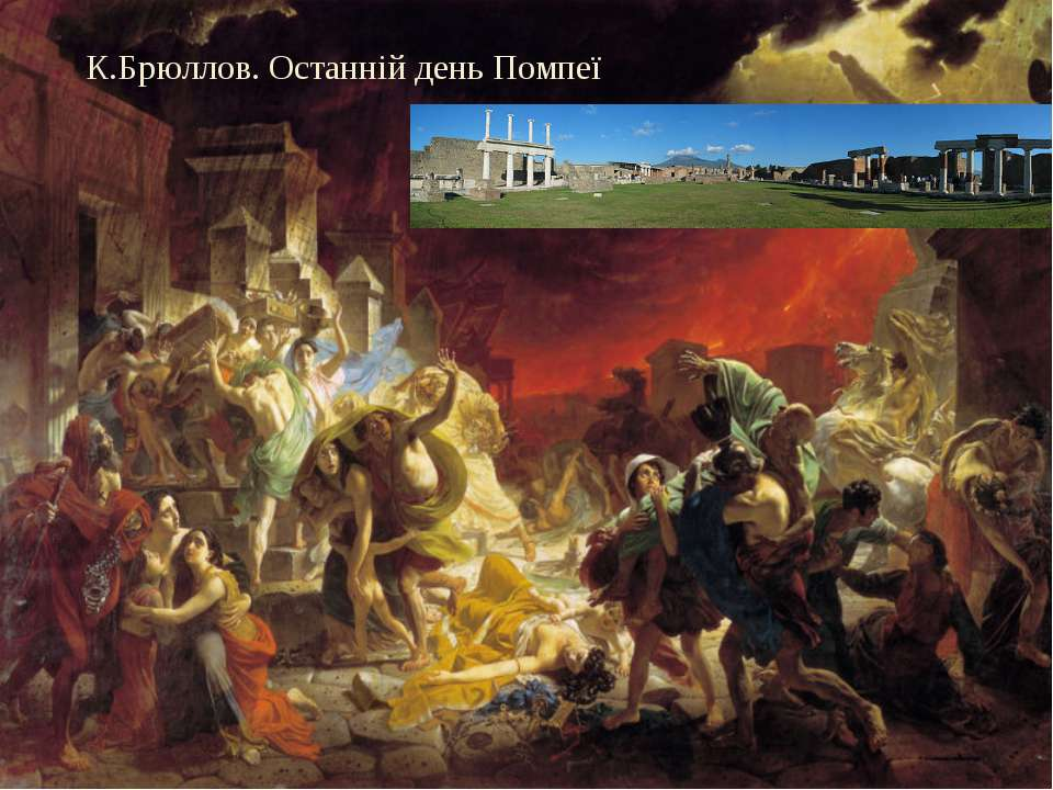 К.Брюллов. Останній день Помпеї