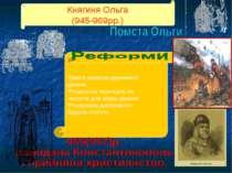 Княгиня Ольга (945-969рр.) *Ввела розміри державної данини *Розділила територ...