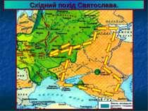 Східний похід Святослава.